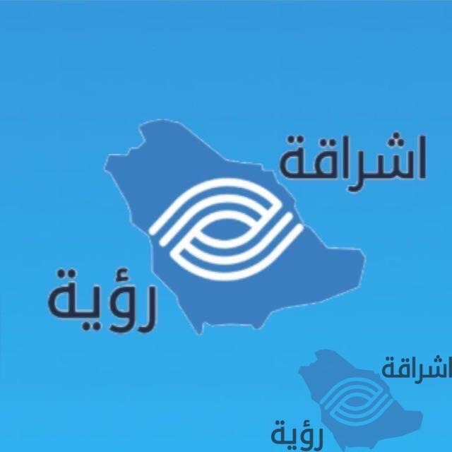 صحيفة إشراقة رؤية الإلكترونية تعلن عن تغيير مسارها النسائي