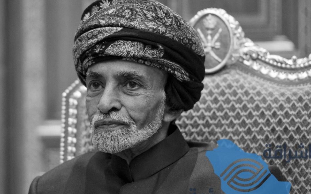 ديوان البلاط السلطاني العماني : وفاة السلطان قابوس بن سعيد بن تيمور