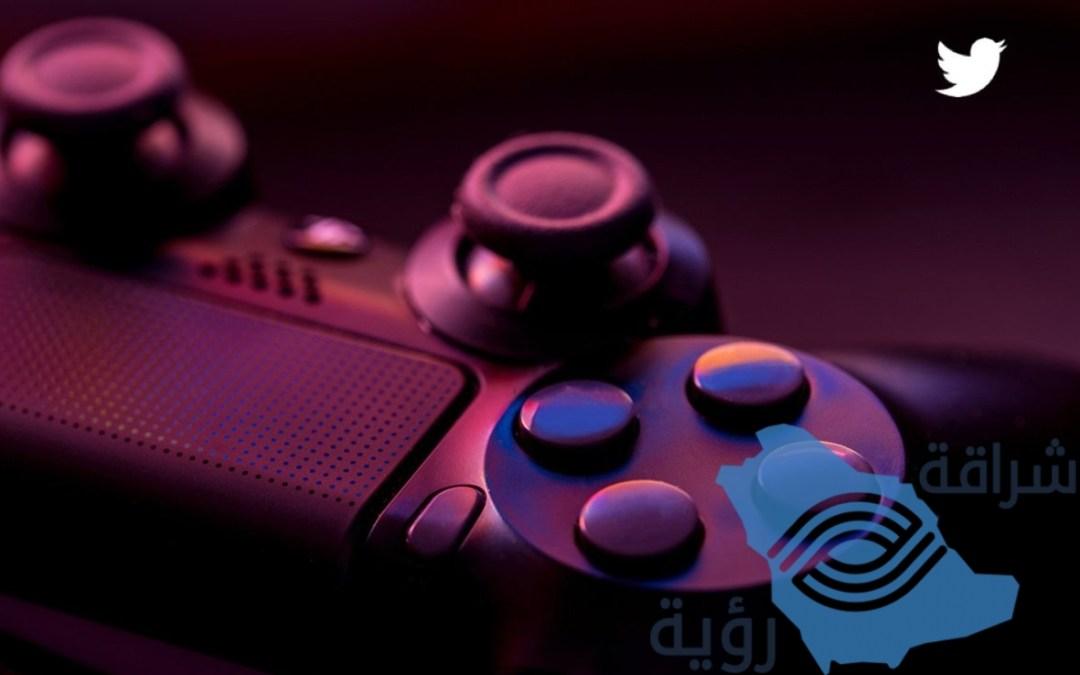 تويتر يطلق حملة توعية في المملكة حول الصحّة البدنية والذهنية المرتبطة بالألعاب الإلكترونية