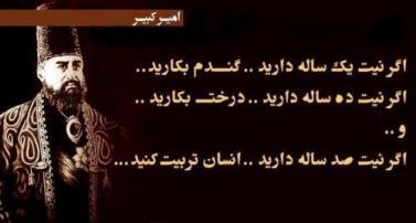 amirkabir quotes