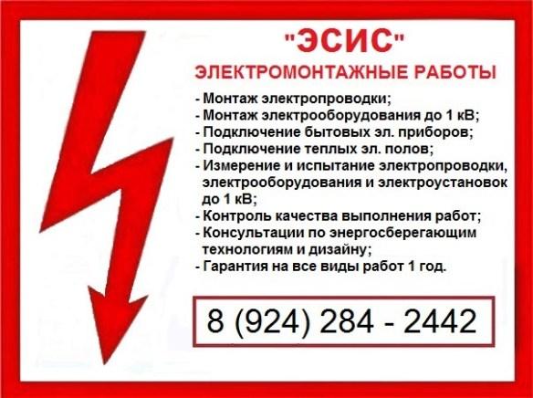 Объявление на знаке безопасности
