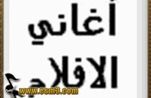 أغنية مسرح مصر أنت معلم ومنك نتعلم الشعبى Mp3 الأفلام اسمع
