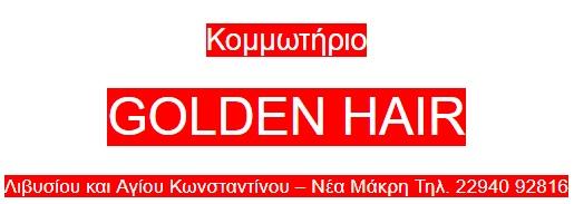 GOLDEN_HAIR