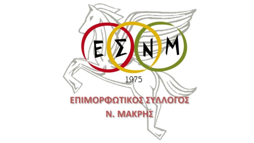esnm_logo_16x9