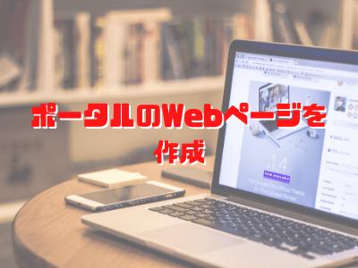 ポータルのWebページを作成