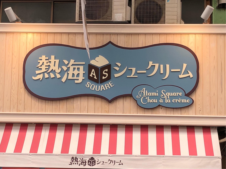 熱海シュークリーム