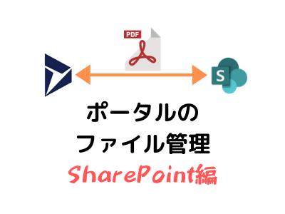 ポータルのファイルアップロード機能 SharePoint編