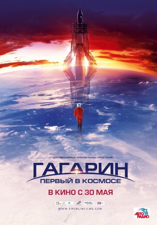 """""""Gagarin, el primero en el espacio."""" (Reseña de la película de origen ruso)"""
