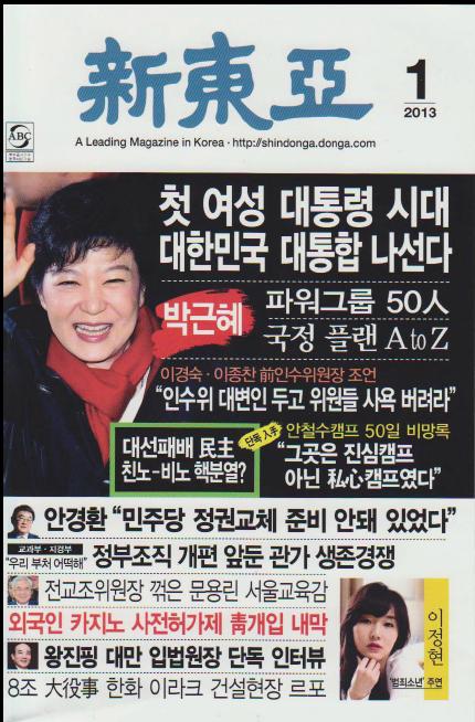 Revista líder en Corea, Shin Dong-A, publicó acerca del GPC Atlanta 2012. (Parte 1)