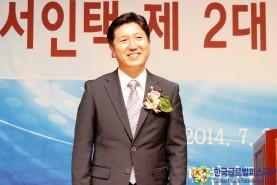 Intaek Seo es nombrado Presidente de Fundación Paz Global Corea