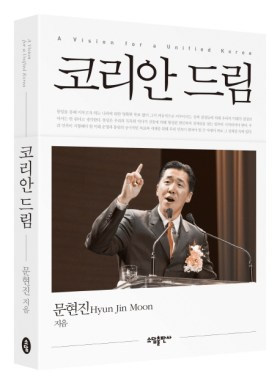 korean-dream-book