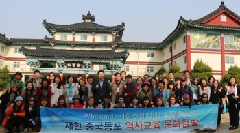 Korean Diaspora in China Cultural Tour