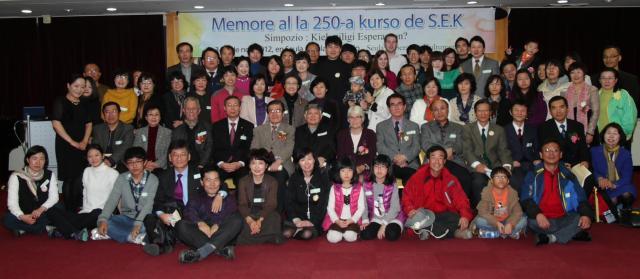에스페란토 문화원 초급 강습 250기 수료 기념식(2012. 11. 3)