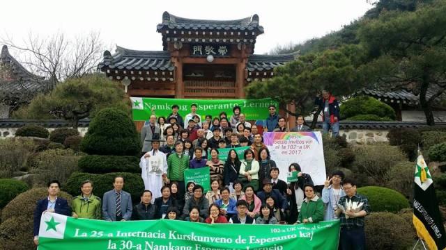 (2015년 한국에서 열린 25차 연수회/La 25-a Internacia Kurskunveno en Koreio en 2016)