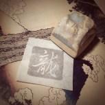 Kanji 龍, dragón. Estilo Sosho.