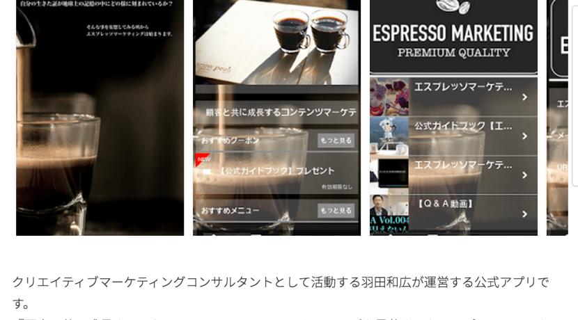 エスプレッソマーケティング公式アプリ