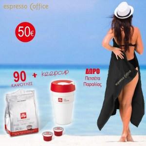 90 Κάψουλες illy MPS + Keepcup + ΔΩΡΟ Πετσέτα Παραλίας
