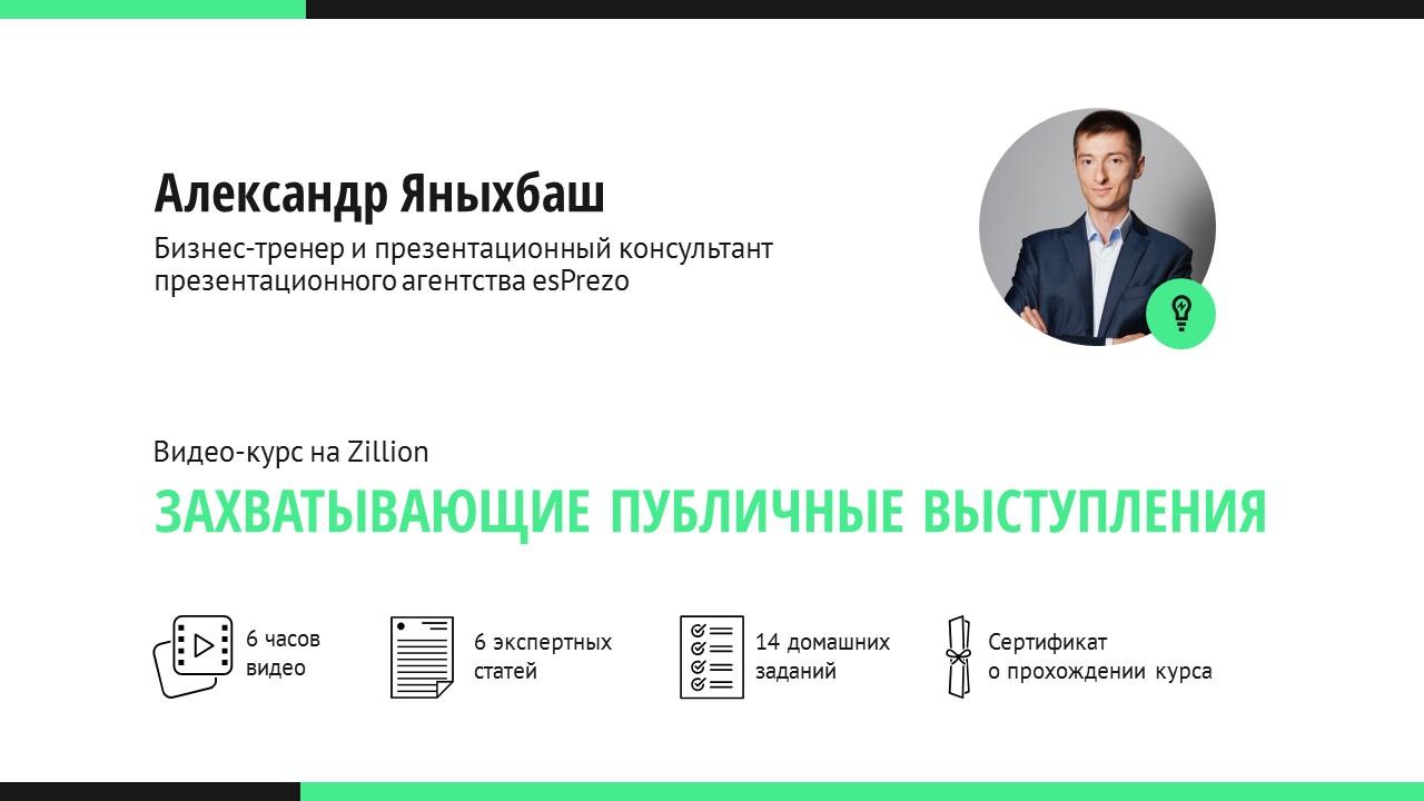 Курс Публичные выступления Яныхбаш Zillion