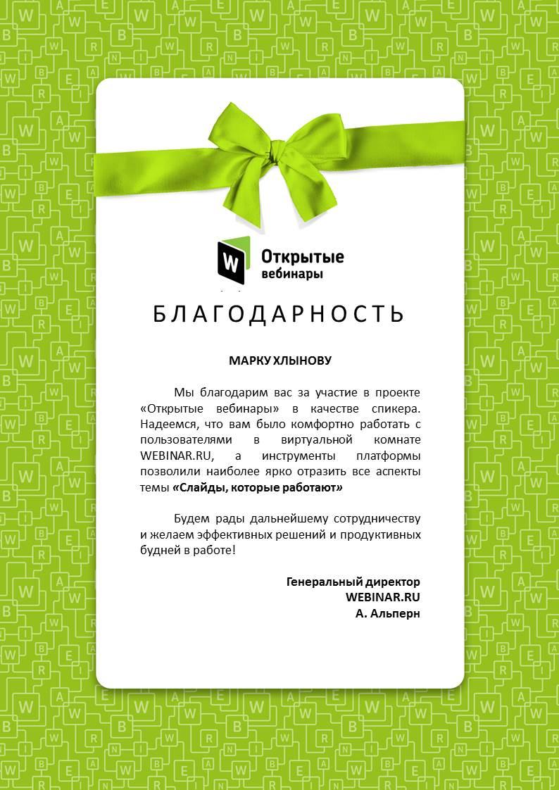 Благодарность от Webinar.ru