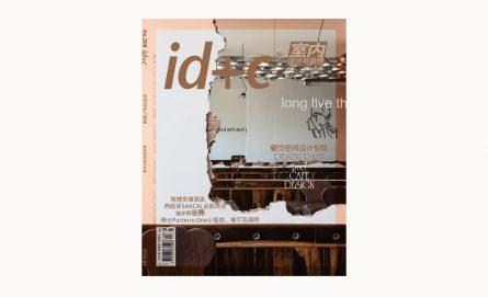 ID+C / 2020