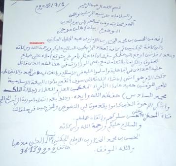 البيان الذي قرر فيه العالم ولد الإمام التخلي عن جنسيته و مبايعة الملك المغربي
