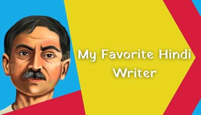 Essay On My Favorite Writer In Hindi