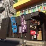 【外壁塗装☆】@東所沢『がんこ蔵』さん
