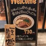 【手描きA看板☆チョークアート風ペイント】@神奈川県鎌倉市『麺屋でこぼこ』様