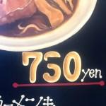 【手描きA看板☆一部書き換え】@神奈川県鎌倉市『麺屋でこぼこ』様