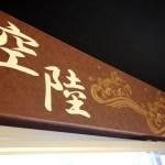 【手書き壁画☆浅草ペットショップ〜後編〜】@東京都台東区『Coo&RIKU浅草店』様