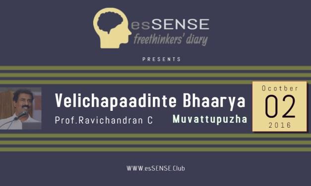 Velichapaadinte Bhaarya – Ravichandran C @ Muvattupuzha