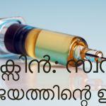Vaccine: Victim Of Own Success?