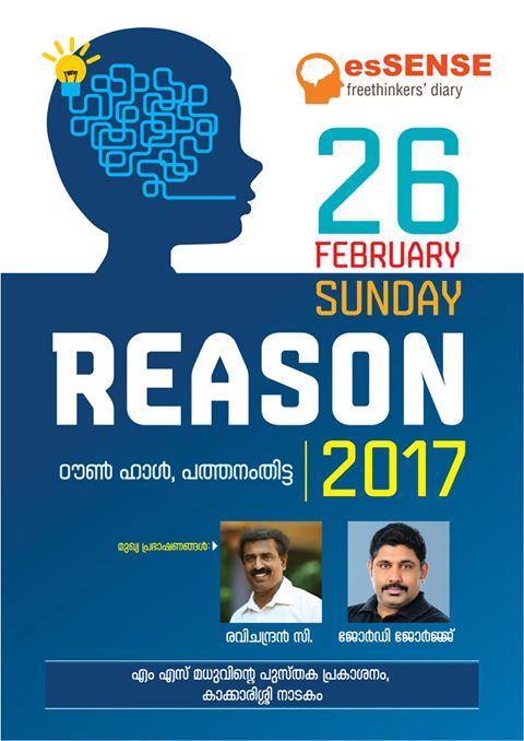 essense pathanamthitta Reason 2017