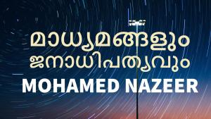 മാധ്യമങ്ങളും ജനാധിപത്യവും - Mohamed Nazeer