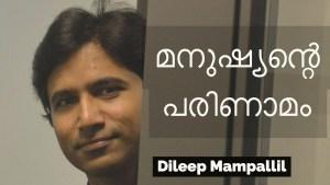 മനുഷ്യന്റെ പരിണാമം - Dileep Mampallil