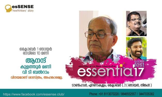 esSENSE Annual Fest at Ernakulam Town Hall – esSENTIA17