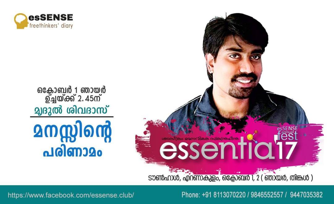 Mridul Sivadas at esSENSE annual even essentia17 at ernakulam