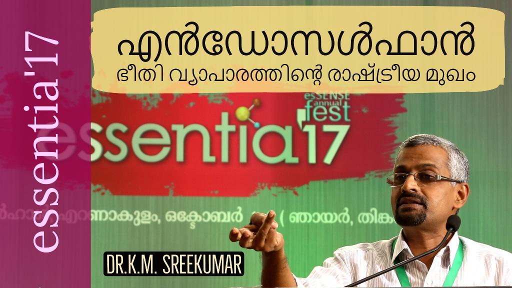എന്ഡോസള്ഫാന് : ഭീതി വ്യാപാരത്തിന്റെ രാഷ്ട്രീയ മുഖം - Dr.K.M. Sreekumar