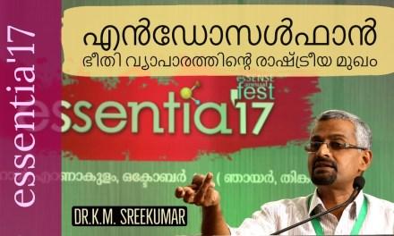 എന്ഡോസള്ഫാന് : ഭീതി വ്യാപാരത്തിന്റെ രാഷ്ട്രീയ മുഖം –  Dr.K.M. Sreekumar