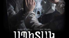 Armênia indica 'Spitak' para concorrer ao Oscar 2019 de Filme estrangeiro