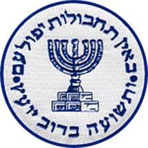 Logo del Mosad.