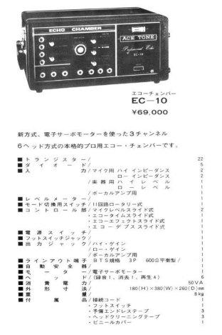 acetone_ec10_catalog