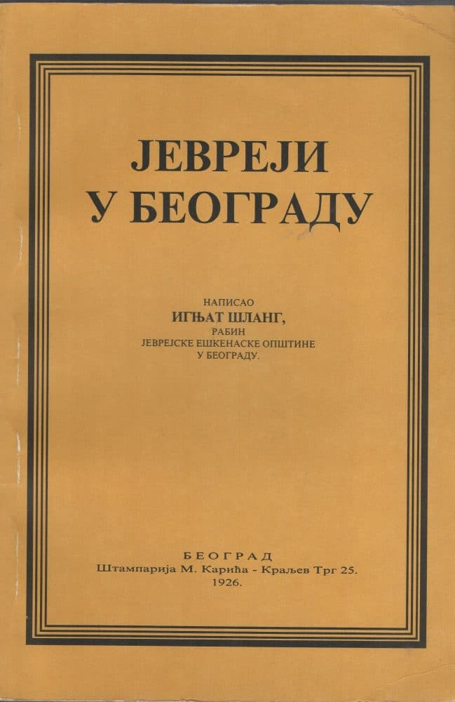 Jews in Belgrade, book by Rabbi Ignjat Šlang, Belgrade 1926, reprint 2006. Photo: Čedomila Marinković