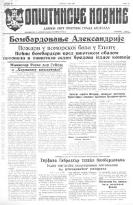 """Насловна страна """"Општинских новина"""" 6.7.1941."""