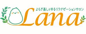 よもぎ蒸しを札幌市西区でお探しならラナへ
