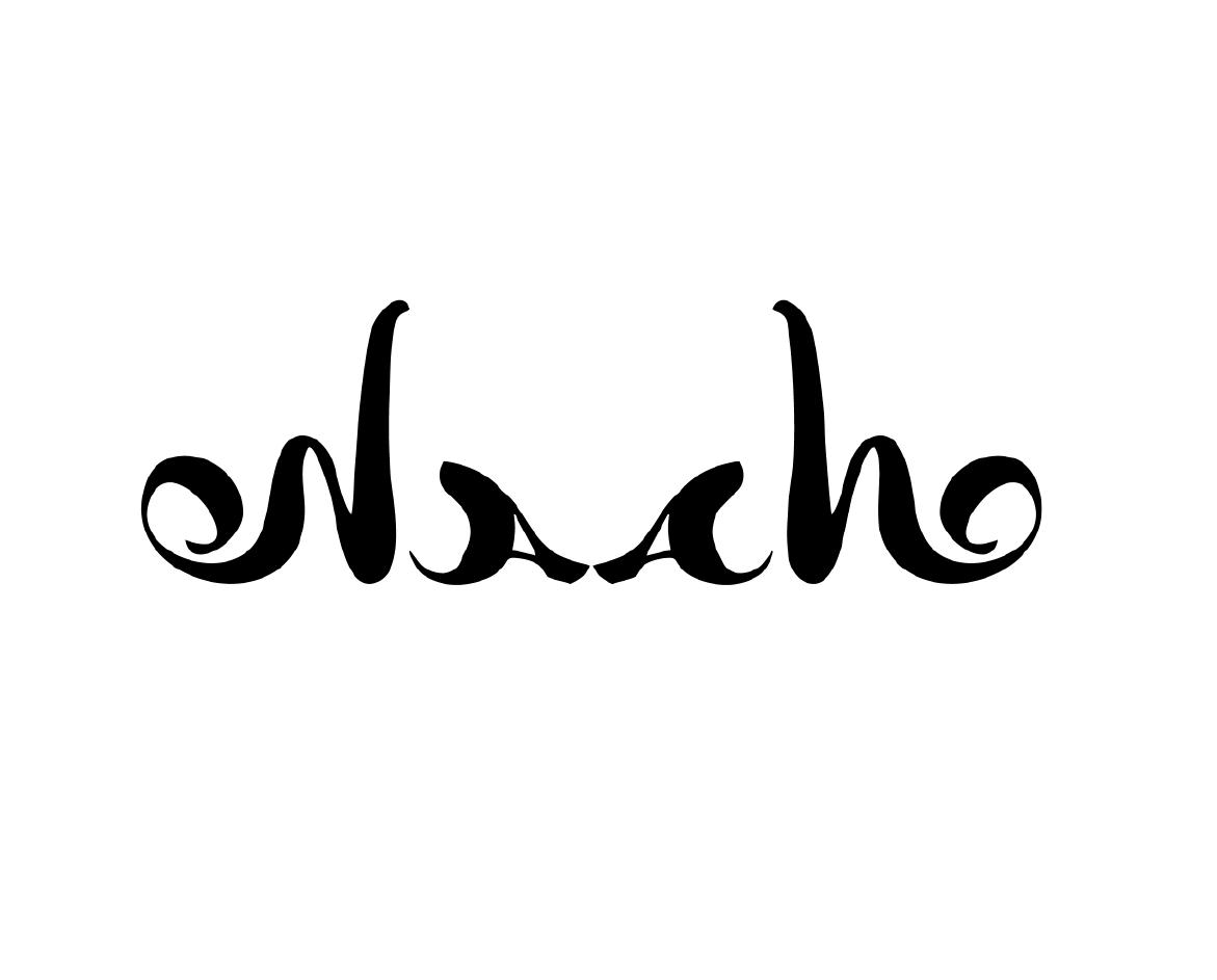Escher + caligrafía = ambigrama