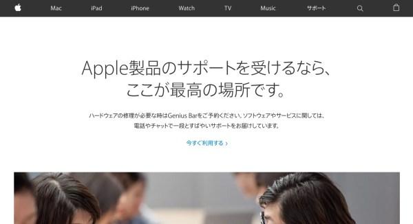 Apple webサイトの写真