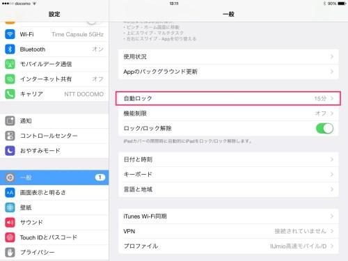 設定→一般→自動ロック