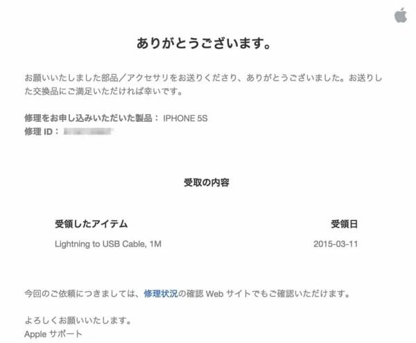 部品/アクセサリ受領のお知らせメール