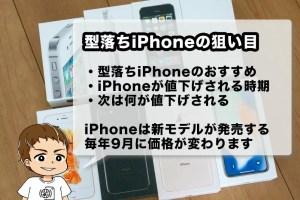 型落ち(旧モデル)iPhoneの狙い目を解説